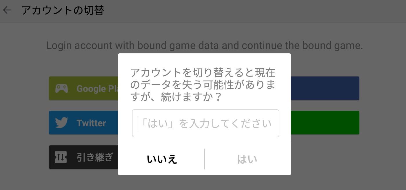 荒野行動アカウントパスワード変更